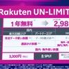【新】 Rakuten Mobile 業界最安値 新プラン 徹底解析