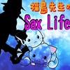 私がサックス科講師の福島です!!~福島先生のSax Life~#1