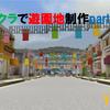 マイクラで遊園地を作る part2   〜メインストリートの制作〜 [Minecraft #76]