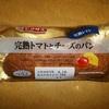 ヤマザキ おいしい菓子パン 完熟トマトとチーズのパン