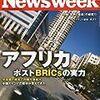 NEWSWEEK '10 3.17