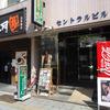 浅草橋 Curry Dining BONZOの数量限定ハンバーグカレー!!!