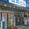 北海料理 古艪帆来 (ころぽっくる)/ 札幌市中央区南4条西4丁目 松岡ビル 3F