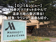 【口コミ&レビュー】軽井沢マリオットホテルで温泉三昧の贅沢滞在。朝食・ラウンジ・温泉も紹介。
