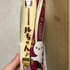 ヤマザキ ロールちゃん ラムレーズン味 食べてみた。