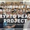 【驚愕】世界中の仮想通貨企業と繋がる完全無料のオープンコミュニティついに解禁!