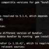 Rubyのバージョンを2.5.3に上げる〜Docker編〜