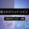 #ユキイロサイン 、 #終ノ空 、 #9-nine- 、#るぺかり 、 #ガラス姫 …エロゲヘッドライン11月号。