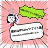 記録大好きマンが重宝する便利iPhoneアプリ5選【メモ編】