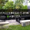グランフロント大阪|子連れやデートにオススメ!屋上庭園と北館の行き方