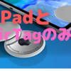 なんと… 3月のApple新デバイスは「iPad」と「AirTag」のみ?〜「新製品ラッシュ」の期待から一転〜