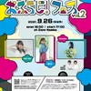 FM OSAKA ai Night2021 ~おふらじ!フェスvol.2~@Zepp Namba