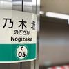【乃木坂】乃木坂46の聖地巡礼に行ってきました【聖地巡礼】