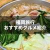 福岡観光に来たらぜひ食べてほしいグルメを朝・昼・夜ごとに紹介します【2020年・旅行】