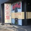 【イベントログ】桑沢2018 - 桑沢デザイン研究所 平成29年度卒業生作品展 に行ってきました