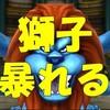 ドラクエ古参が第7話キングレオに挑む![星のドラゴンクエスト]