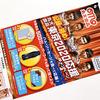 丸大食品|記録に挑め!東京2020応援キャンペーン
