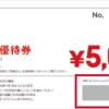 優待クロス取引にトライ 8月