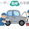 【3万円節約】新車で初めて車検なら絶対おすすめユーザー車の手順書