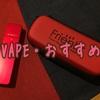 VAPE初心者におすすめ出来る「EMILImini+」を紹介!手持ち無沙汰をVAPEで解決しましょう!!