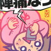 2005年9月9日4児:陣痛遠のく(>_<)