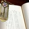 詩の心を追いかけた小品集 〜「花づとめ」安東次男