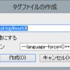 サクラエディタからctagsでPro*Cファイルにタグジャンプしたい。