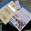 坂東三十三観音の巡礼が終わりましたー付記・春の花2016