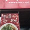 尾道観光 8月29日 その4 東方記で締めのラーメン