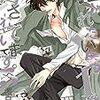 『抱かれたい男1位に脅されています。(5)』(桜日梯子/リブレビーボーイコミックスDX)感想【ネタばれあり】