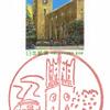 【風景印】新宿北郵便局(2020.9.20押印)