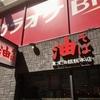 【コスパ!】ヘルシーなまぜそばで有名な「東京油組総本店」に食べに行きました!W盛まで同じ値段で食べられるコスパが良いお店ですよ!