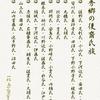 まな美と土門くんが喋る「偽(にせ)鷲神社」の総本山