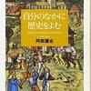 読物つれづれ  no.6  〜阿部謹也 『自分のなかに歴史をよむ』〜