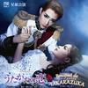 「うたかたの恋」「Bouquet de TAKARAZUKA」@中日劇場