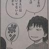 週刊少年ジャンプ(2012年36・37号)の感想