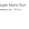 スーパーマリオラン Android(アンドロイド)事前登録開始!