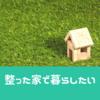 ウタマロクリーナ サッシ編