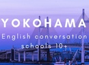 横浜で安くて楽しく通える英会話学校ランキング厳選8校