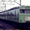横浜線から103系が引退して 30年