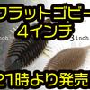 【イマカツ】万能型フラットワーム「フラットヘッドゴビー4インチ」本日21時より発売!