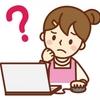 【超初心者向け】www(サブドメイン)なしの運用が可能になったはてなブログPro。いまさら変えてもいいものなの?