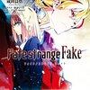 【ライトノベル感想】Fate/strange Fake 2