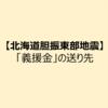 【北海道胆振東部地震】「義援金」の送り先まとめ