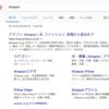 検索結果、サイトリンクの最新情報を調べてみた