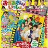 【雑誌】「NHKのおかあさんといっしょ 2020年 01 月号」が2019年12月13日に発売