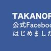facebookページ用のバナーを作ってみた