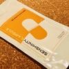 「センシニティカプセル リカバリーオレンジ」レビューと口コミ|センシンレンの効能に注目