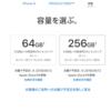iPhoneは日本で買うべし!