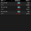 売買記録_2018_10_01(+25,121円)